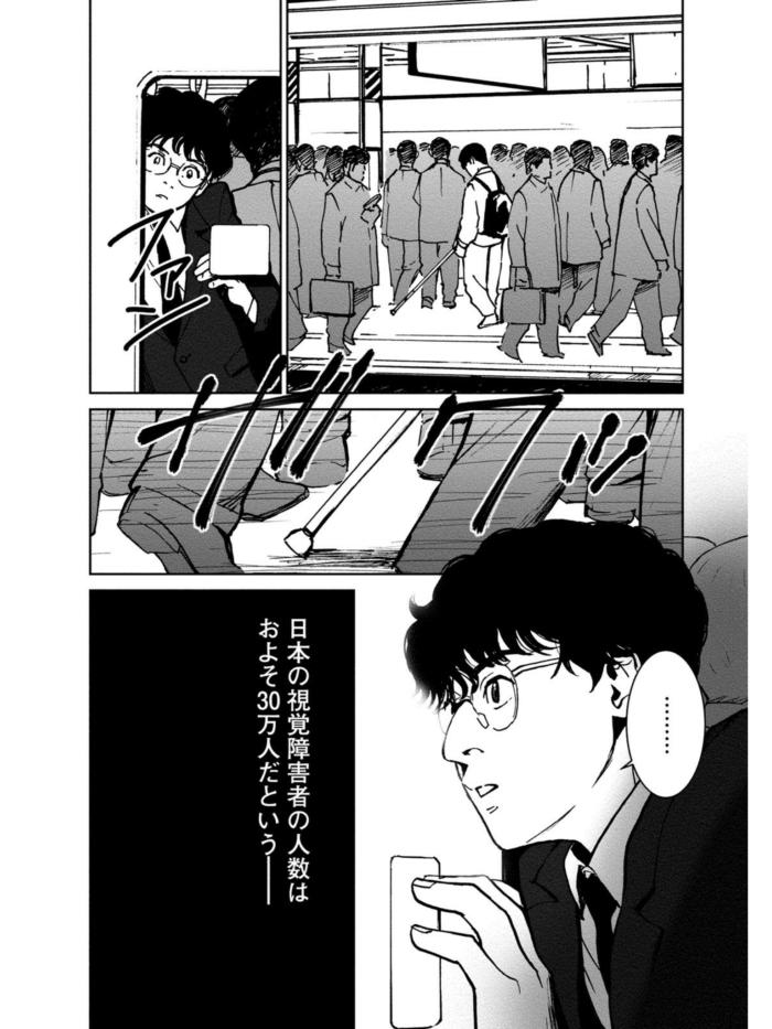 ホームを歩く白杖の人を見て思う 「日本の視覚障害者の人数はおよそ30万人だという」
