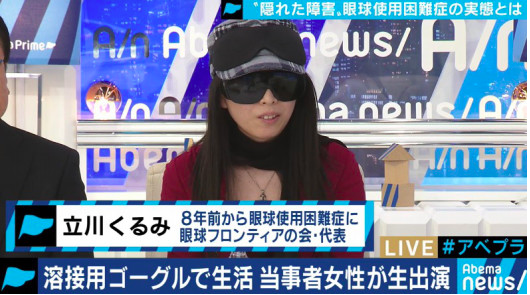 AbemaPrimeに生出演する代表立川くるみ。頭にはアイマスク、電気溶接ゴーグル着用。画面表示「隠された障害 眼球使用困難症の実態とは」「溶接用ゴーグルで生活 当事者女性が生出演」