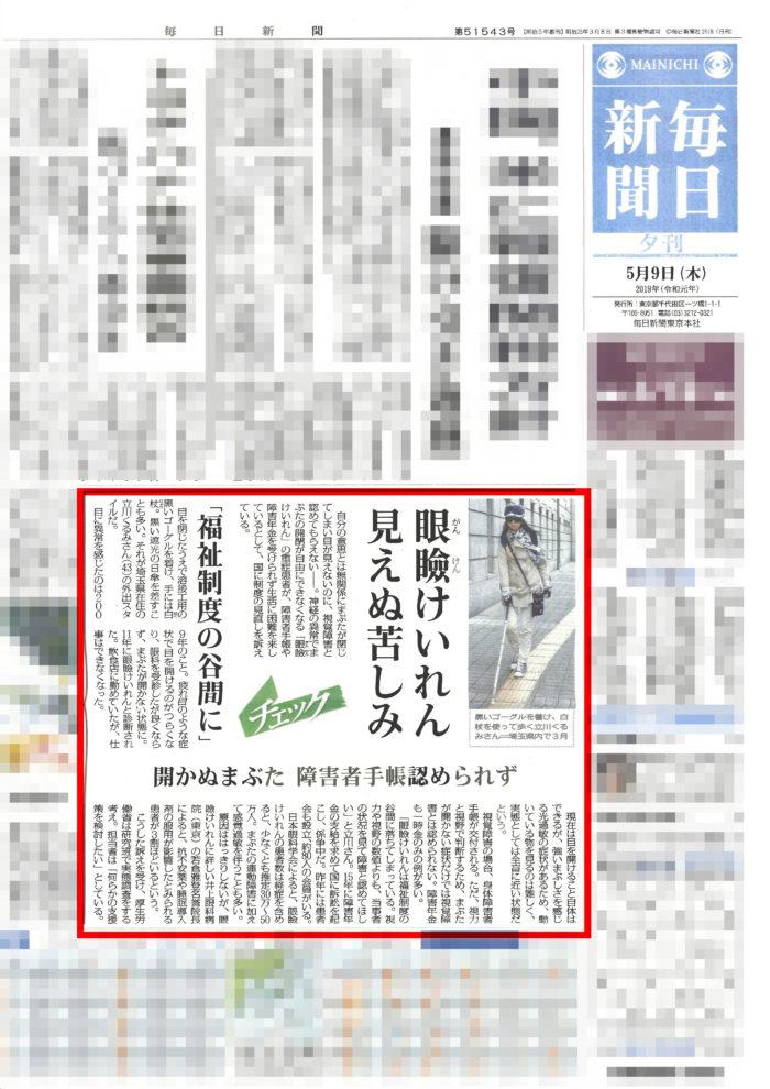 毎日新聞記事画像