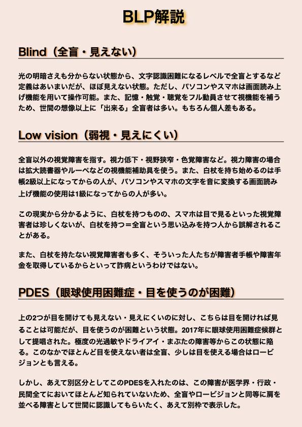 BLPの解説 Bは全盲 Lはロービジョン PはPDEシンドローム